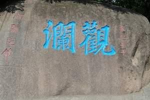 青岛华严寺