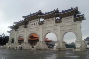 西安到台湾直飞环岛八日游 品质五花住宿|西安到台湾旅游报价