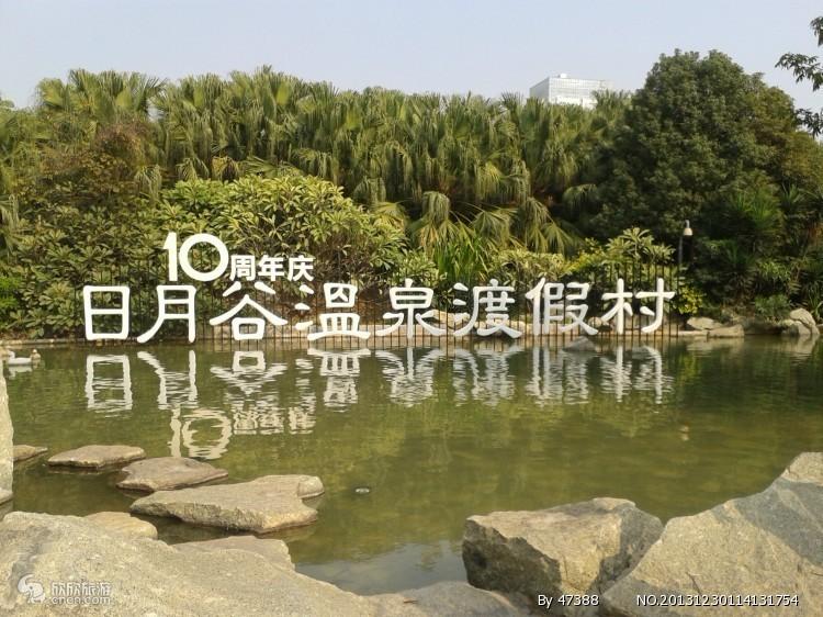 泉州晋江石狮到厦门日月谷天然碳酸盐温泉双动一日游 特价