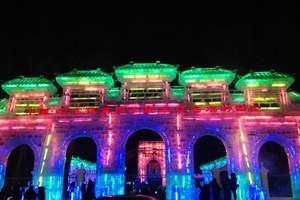 天津到哈尔滨旅游多少钱|哈尔滨冰灯|亚布力滑雪双高四日游