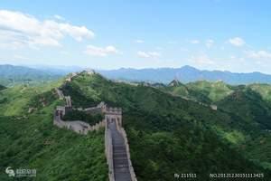 东莞到北京时尚美食双飞五天团攀长城、逛故宫、踏颐和园、登鼓楼