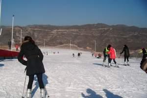 郑州周边滑雪线路:郑州出发到桃花峪滑雪一日游每日三班