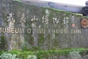 武夷山博物馆