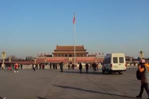 【想游网】宜昌出发品味北京单飞单卧六日游