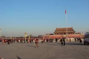 郑州出发到北京亲子游品质双卧六日/北京品质夏令营六日报价