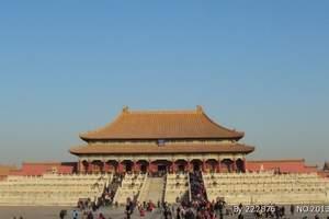 郑州到北京旅游-北京长城汽座四日游-郑州到北京无自费无购物