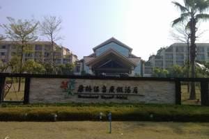 台山五星温泉|台山康桥温泉、开平碉楼立园二日游