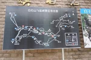 北京到白石山森林公园,空中草原,拒马源头景区两日游线路报价