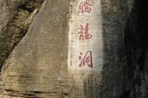 【想游网】腾龙洞、坪坝营、大峡谷三日游