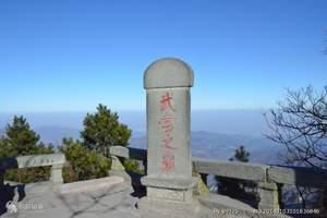 湖北武汉到武当山旅游 武当山旅游需要几天 武当山旅游二日游