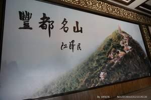 重庆到丰都鬼城旅游 重庆周边一日游 丰都鬼城一日游<上门接>