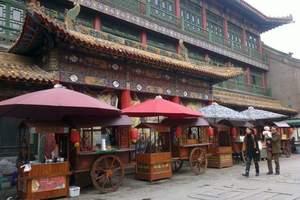 郑州到山西皇城相府乔家大院平遥古城两日游|郑州去平遥古城旅游