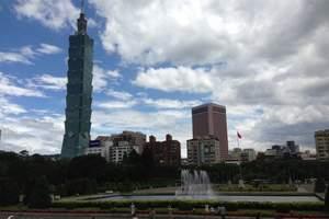 石家庄暑期到台湾旅游团亲子旅游 台湾纯玩八日游