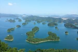 杭州出发到 千岛湖中心湖区一日游