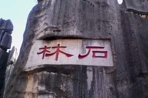 西安到云南旅游 青旅 113昆明大理丽江版纳飞机九日品质游
