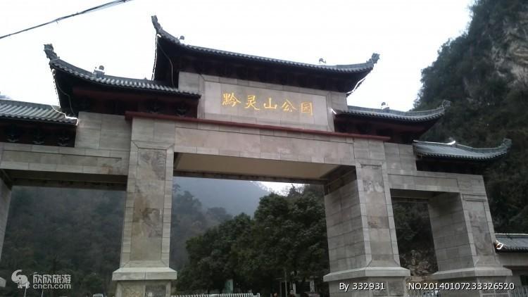 黔灵山公园图片