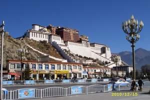 【秦皇岛山海关到西藏旅游线路】西藏双卧12日游 旅游团 报价