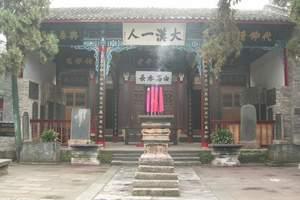 【宝鸡到汉中三国旅游】 汉中三国之旅两日游  汉中三国文化游