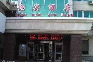 丹东迎宾酒店