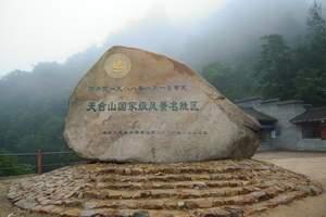 天台山平乐古镇二日游|成都到天台山旅游价格|天台山旅游
