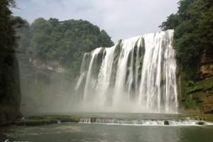 北京去贵州青岩古镇 黄果树瀑布 赠送南江大峡谷公园双卧7日游