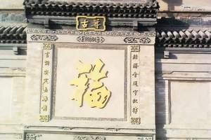 西安到山西旅游线路 西安青旅 108山西乔家大院汽车2日游M