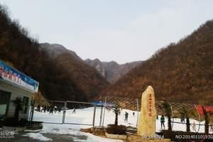 洛阳到尧山天龙池滑雪一日游