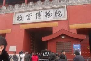 洛阳旅行社报团到北京旅游-洛阳到北京高铁5日游