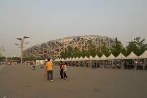 小假期/北京/长城/故宫/颐和园/鸟巢水立方纯玩3日游无购物