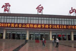 淄博暑假学生到河南焦作云台山、青龙峡普标团三日