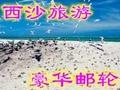 【西沙旅游】南海之梦号邮轮五天四晚西沙游_西沙旅游景点攻略