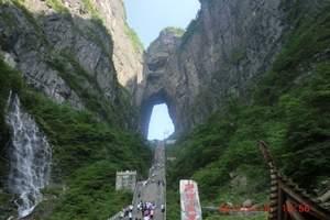 扬州到长沙、韶山、张家界森林公园、天门山、玻璃栈道高飞5日游