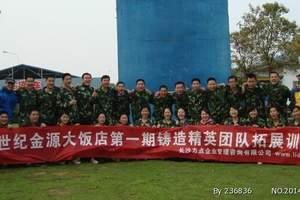 长沙专业拓展训练培训 大明山庄公司团体活动一日游 赠送集体照