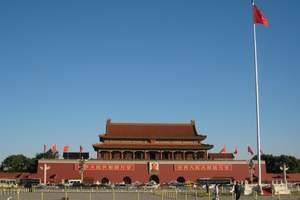 【北京】太原到北京轻松双高4日游