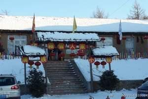 <黑龙江>北京出发漠河、观音山、驯鹿苑、北极村、双动双飞6日