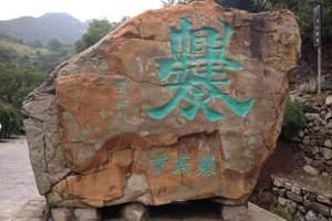 【北京周边旅游团线路推荐】双龙峡观瀑解秘爨底下纯玩巴士二日游