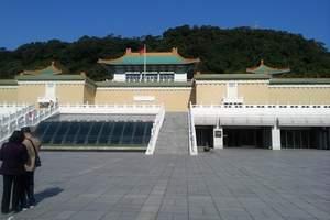 2017台湾旅游攻略 青岛去台湾精品八日游 台湾旅游签证