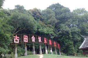 【厦门红色旅游】闽西革命博物馆、古田会议旧址双飞五日红色游