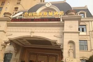 广州假日半岛碧桂园凤凰酒店商务会议二天
