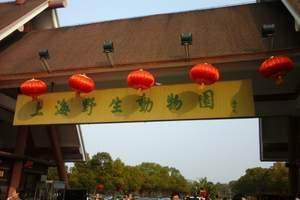 南通到上海野生动物园一日游