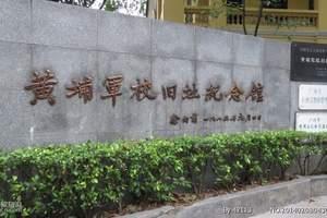 【踏青赏花】周边游|广州香草世界黄金花海、黄埔军校纯玩一天