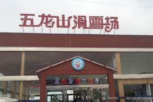 开封到新乡五龙山+龙溪温泉二日游