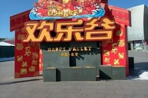 天津欢乐谷夜场一日游,含天津欢乐谷夜场通票