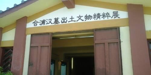 合浦古汉墓