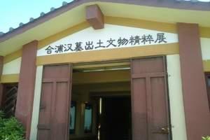 北海合浦古汉墓