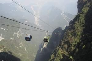 长沙出发:大峡谷+玻璃桥+天门山 3日游(跟团游)