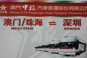 深圳至澳门直通巴士、深圳到珠海巴士、深圳到澳门坐车