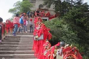 洛阳到西安旅游 高品纯玩六日游(北线+华山+东线+市内).