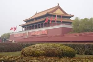 北京故宫颐和园长城、北戴河双卧纯玩8日游