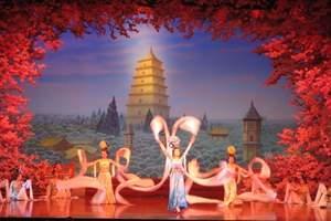 大唐歌舞 唐歌舞 饺子宴 梦回大唐 陕西歌舞大剧院